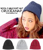 ウールケーブル編みニット帽