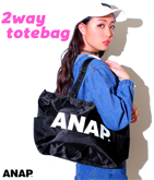 『ANAP』ロゴ ナイロン2WAYトートバッグ