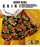 トロピカル花柄スカート
