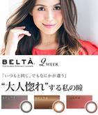 カラーコンタクト:BELTA ベルタ (1箱6枚入り) 3カラー 2week