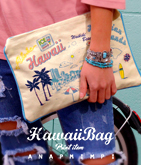 Hawaiiプリントクラッチバッグ