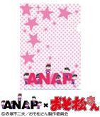 ANAP×おそ松さんコラボ・クリアファイル