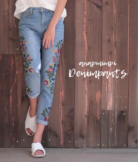 サイド刺繍デニムパンツ