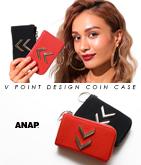 Vポイントデザインコインケース