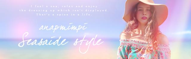 ☆mimpi Seaside Style