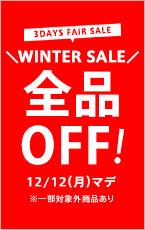 全品SALE開催中!!