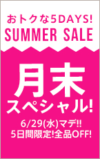 ���ʤ�����OFF!SUMMER SALE������!!