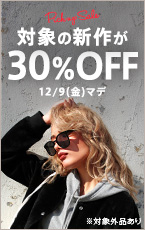 新作PICK30%OFF