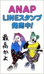 LINEスタンプ発売!