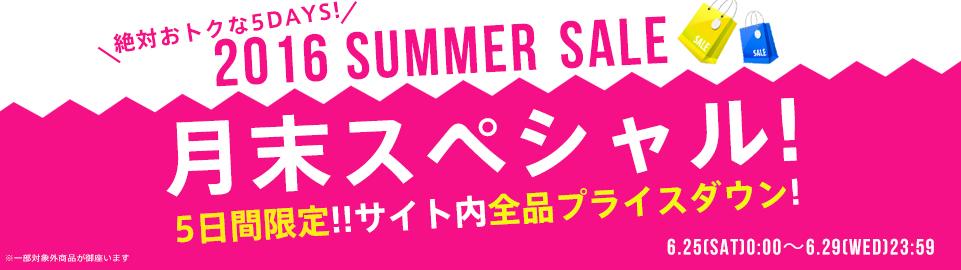���ʤ�����OFF!SUMMER SALE������!!