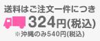 送料一律324円