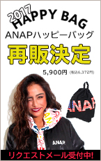 ANAPハッピーバッグ再販決定