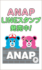 LINEスタンプ発売!