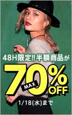 半額商品が限定MAX70%OFF