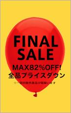 FINAL SALE開催中!