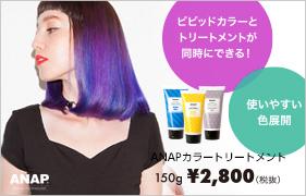 ANAP Beauty Professional