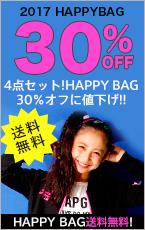 HAPPYBAG30%オフ!