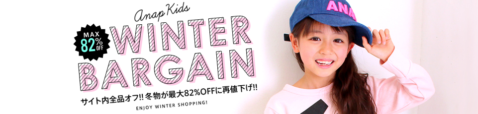 ★WINTER SALE★