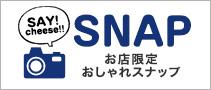 ★SNAP★