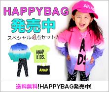 ★Happy Bag発売中★