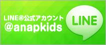 ★LINE「@anapkids」★