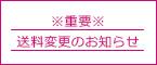 新作全品送料0円!!