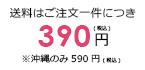 送料324円