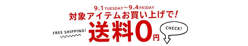 【9/4(金)23:59まで!!】送料無料対象アイテム