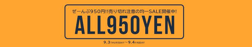 【9/4(金)23:59まで!!】950円均一SALE開催中!!