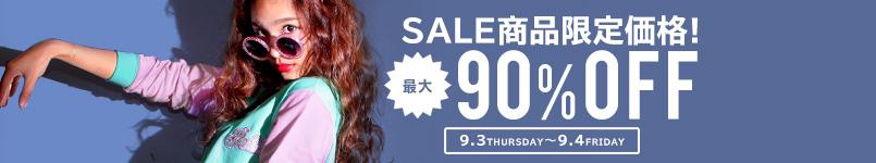 【9/4(金)23:59まで!!】SALE商品限定再値下げ!!