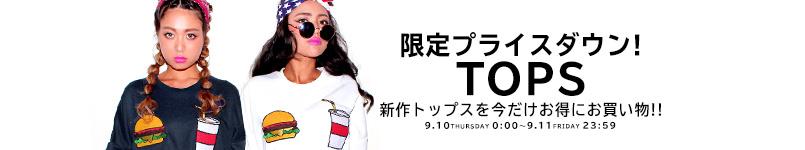 【9/11(金)23:59まで!!】トップスがお得!!