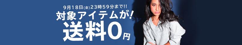 【9/18(金)23:59まで!!】送料無料対象商品