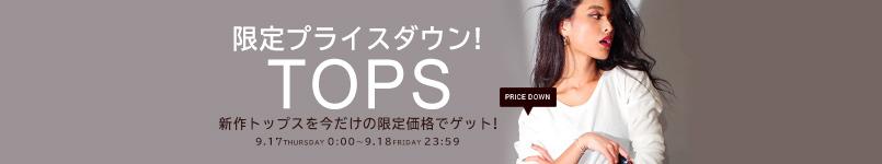 【9/18(金)23:59まで!!】トップスがお得!