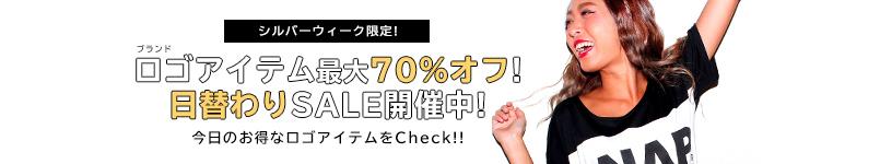 【9/23(水)23:59まで!!】日替わりブランドロゴSALE!!