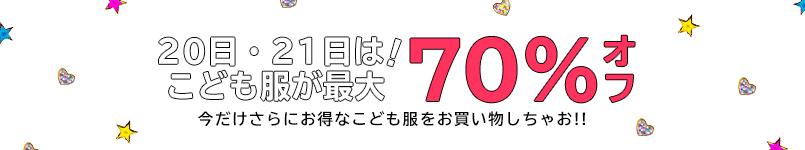 ��9/21(��)23:59�ޤ�!!�ۤ��ɤ���������ˤ���!!