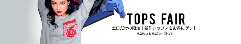 【9/27(日)23:59まで!!】新作トップスがお得