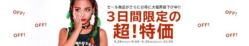 【9/30(水)23:59まで!!】超特価商品