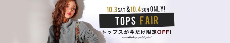 【10/4(日)まで!!】新作トップスがお得