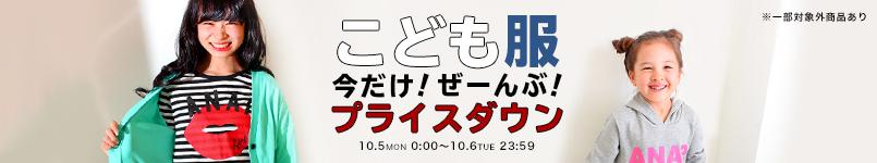 【10/6(火)まで!!】こども服全品SALE!!