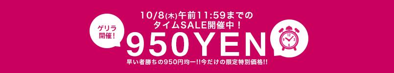 ��10/8(��)����11:59�ޤ�!!�ۥ�����SALE������!!