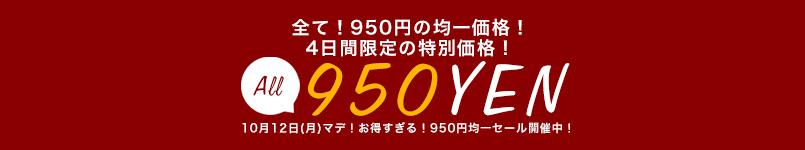 【10/12(月)23:59まで!!】950円均一SALE!!