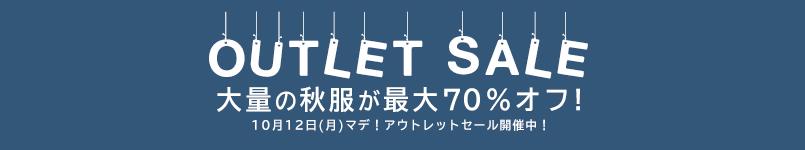 【10/12(月)23:59まで!!】OUTLETSALE開催中!!