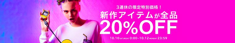 【10/12(月)23:59まで!!】新作全品20%オフ!!