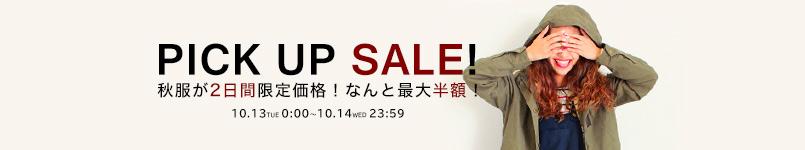 【10/14(水)23:59まで!!】秋服ピックアップSALE開催中!!