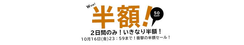 ��10/16(��)23:59�ޤ�!!��Ⱦ��SALE������!!