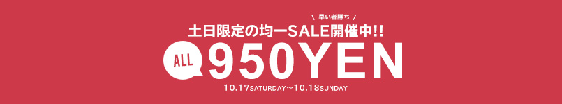 【10/18(日)23:59まで!!】950円均一SALE!!