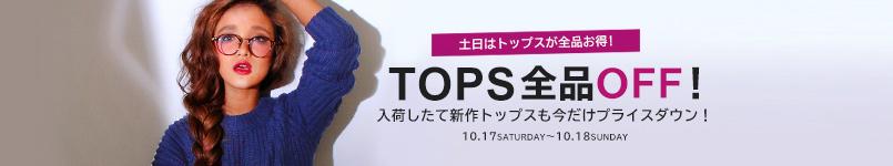 【10/18(日)23:59まで!!】トップスお得