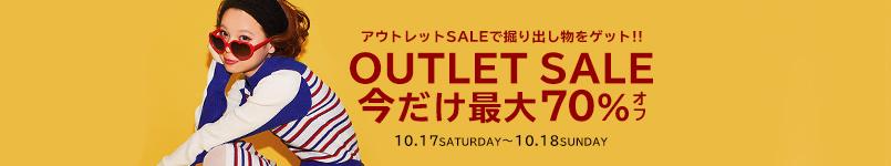 ��10/18(��)23:59�ޤ�!!��OUTLETSALE������!!