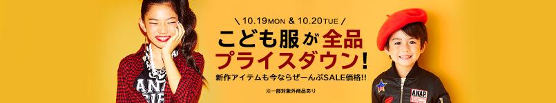 【10/20(火)23:59まで!!】こども服全品プライスダウン!!