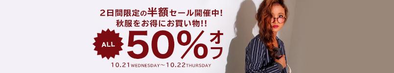 【10/22(木)23:59まで!!】半額SALE!!